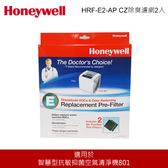 Honeywell HRF-E2-AP CZ除臭濾網2入 空氣清淨機耗材 降低過敏原 消除異味