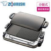 ZOJIRUSHI 象印 EA-DNF10 分離式鐵板燒烤組