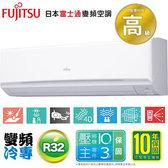 FUJITSU 富士通 ASCG/AOCG063CMTA 變頻冷專冷氣 高級型 M系列