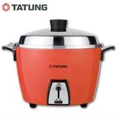 TATUNG 大同 電鍋 TAC-06L-DR 6人份電鍋 橘紅色 SUS304不鏽鋼 內鍋