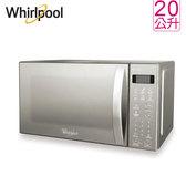 Whirlpool 惠而浦 WMWE200S  20L微電腦微波爐