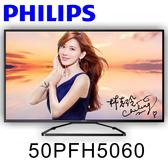 PHILIPS 50PFH5060 50吋液晶顯示器  5060系列