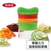 OXO 華麗三刀蔬果削鉛筆機