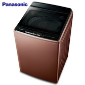 Panasonic 國際 NA-V170GB-T 洗衣機 17kg 變頻 直立式 溫泡洗