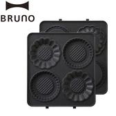 日本 Bruno BOE043 專用烤盤 BOE043-TART 熱壓三明治機專用-塔皮烤盤