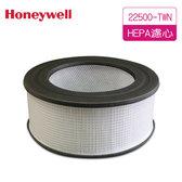 Honeywell 22500-TWN 空氣清淨機原廠HEPA濾心