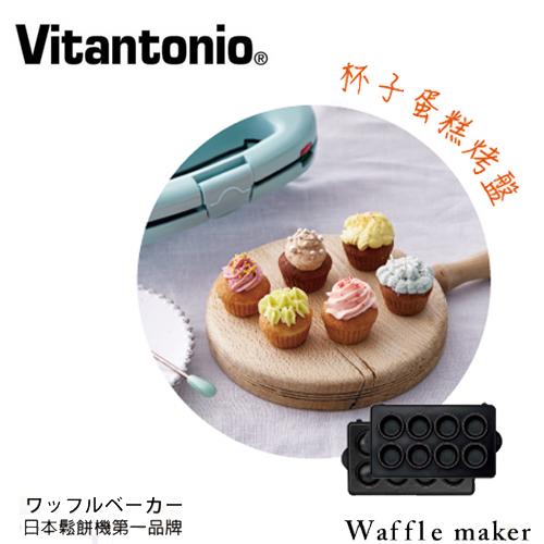 Vitantonio 鬆餅機專用烤盤-杯子蛋糕烤盤(PVWH-10-CC)