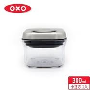 OXO POP不鏽鋼保鮮收納盒0.3L 01021STL03 (按壓氣密封)