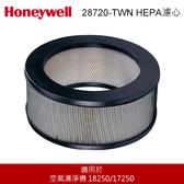 Honeywell 28720-TWN HEPA濾心 空氣清淨機耗材 環狀Ture HEPA濾淨