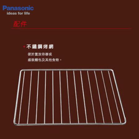 Panasonic 國際 烤箱專用烤網 NB-H3200適用 (原廠材料)