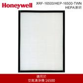 Honeywell XRF-16500 / HEP-16500-TWN HEPA濾網 空氣清淨機耗材