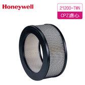 Honeywell 21200-TWN 空氣清淨機原廠CPZ濾心
