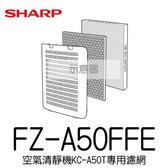 SHARP 夏普 FZ-A50FFE 甲醛過濾網(空氣清淨機KC-A50T專用)