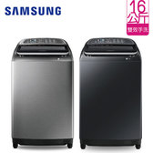 Samsung 三星 WA16J6750 16KG 雙效手洗系列 直立式洗衣機  (2色可選)