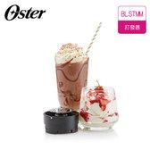 美國 OSTER BALL 打發器(BALL隨行杯果汁機專用)