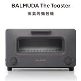 BALMUDA The Toaster K01J 深灰 土司機 實現了香濃的風味及口感