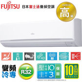 FUJITSU 富士通 ASCG/AOCG080CMTA 變頻冷專冷氣 高級型 M系列