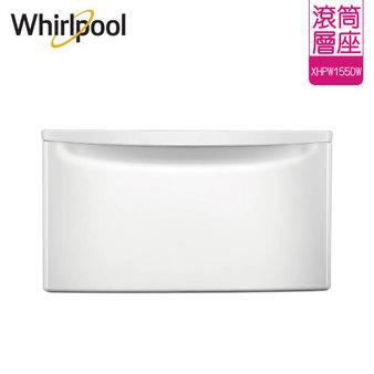 Whirlpool 惠而浦 XHPW155DW 滾筒層座