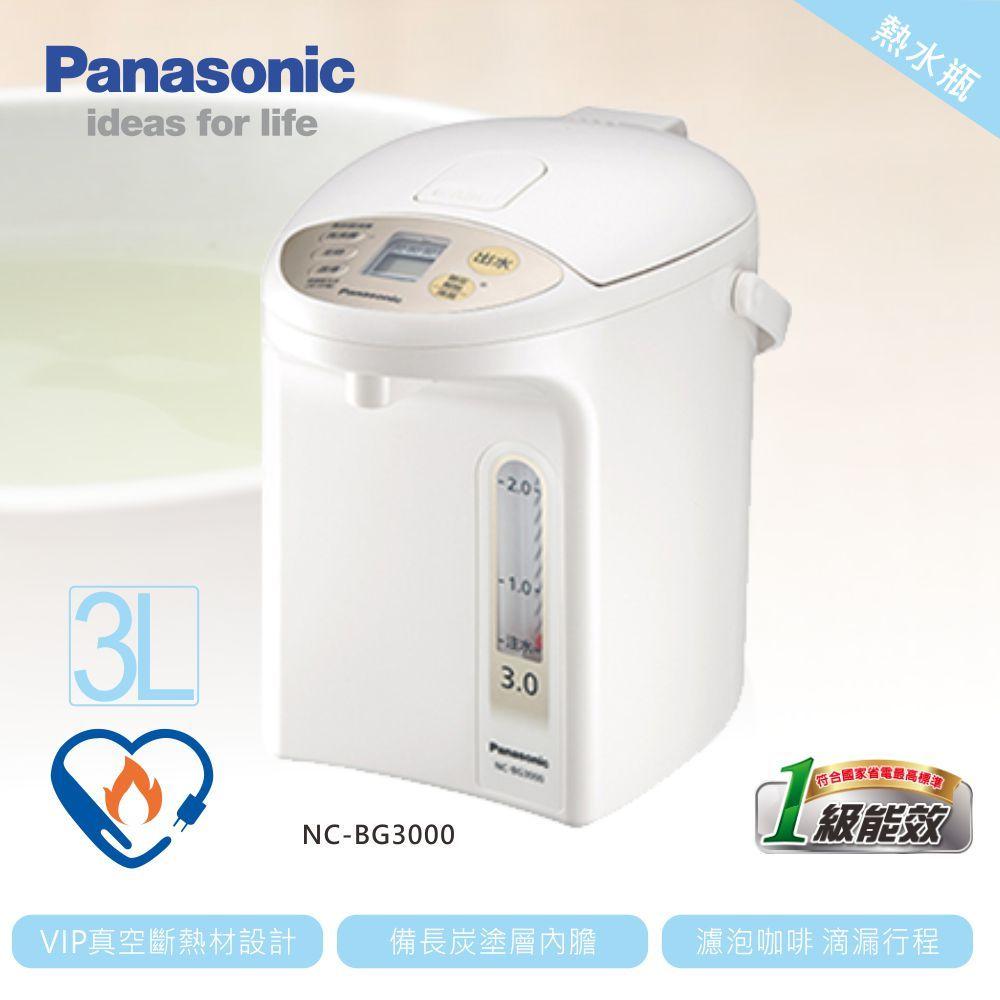 Panasonic 國際牌 NC-BG3000 3公升 微電腦 熱水瓶