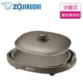 ZOJIRUSHI 象印 EA-BBF10 分離式鐵板燒烤組