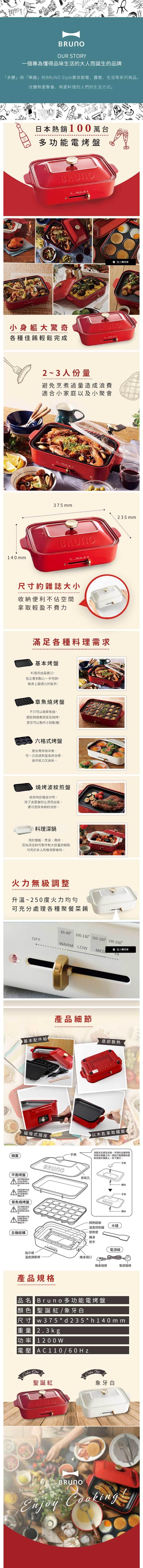 日本 BRUNO BOE021-BGY 限量版藍灰款 多功能電烤盤 (內附平面烤盤/章魚燒烤盤)