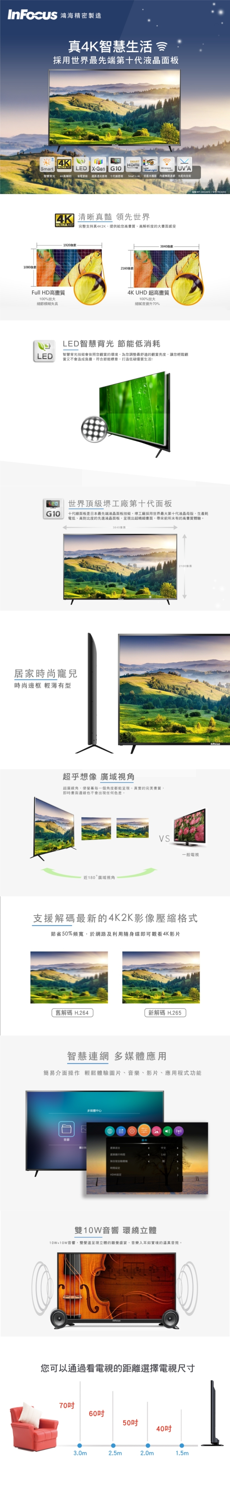 InFocus 60吋4K智慧連網液晶顯示器 WT-60CA612