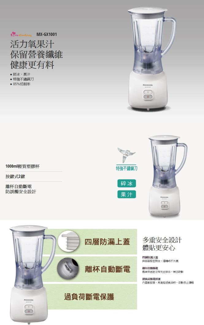 Panasonic 國際 MX-GX1001 多機能果汁機 1L