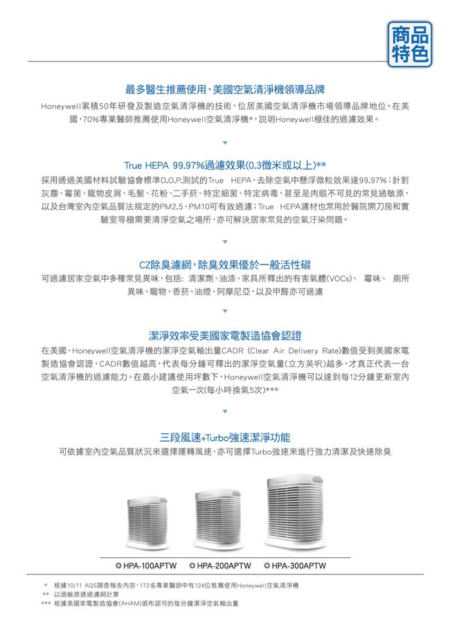 Honeywell HPA-100APTW 空氣清淨機 True HEPA過濾 CZ除臭濾網