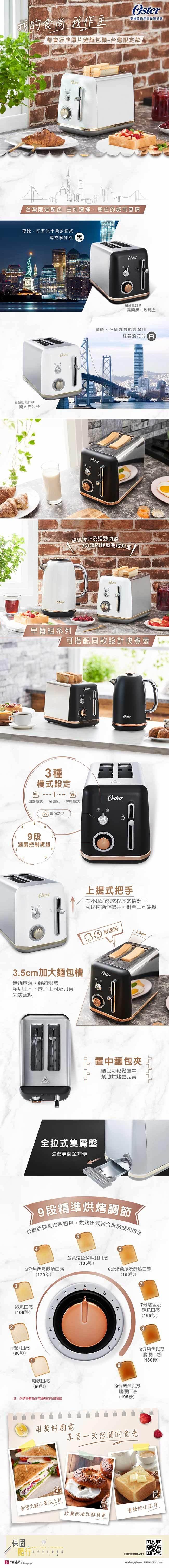 美國Oster-紐約都會經典厚片烤麵包機(霧面黑) TAST801