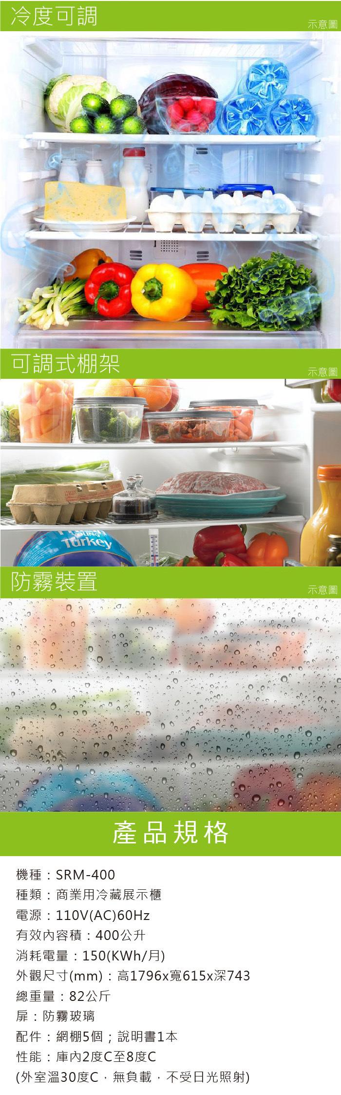 SANLUX 台灣三洋 SRM-400 冷凍櫃 400L 自動循環系統 不結冰球