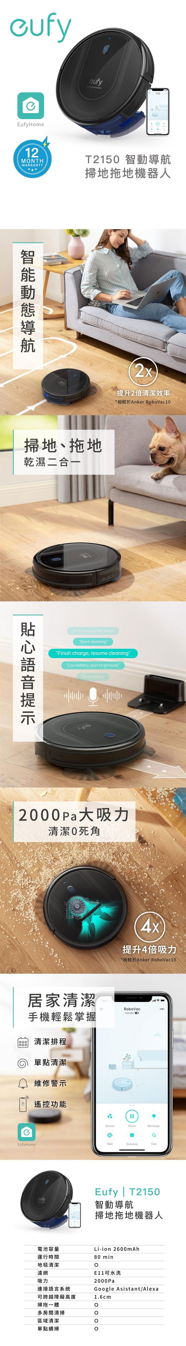 Eufy 智能導航 掃地+拖地 二合一機器人 G10 Hybrid  T2150 (黑)