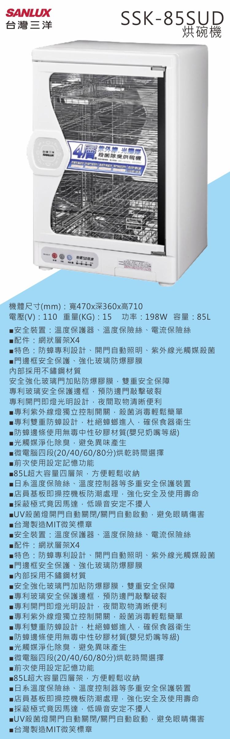 SANLUX 台灣三洋 SSK-85SUD 烘碗機 微電腦4段控溫 光觸媒淨化除臭(台灣製造)