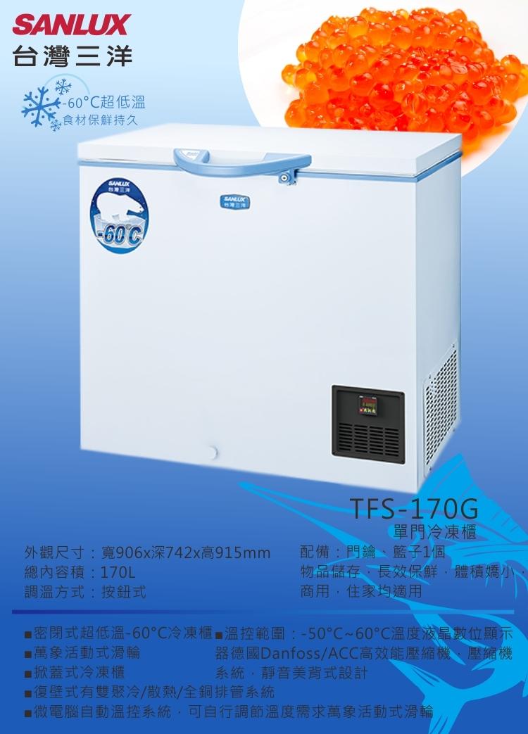 SANLUX 台灣三洋 TFS-170G 冷凍櫃 170L 德國Danfoss/ACC高效能壓縮機