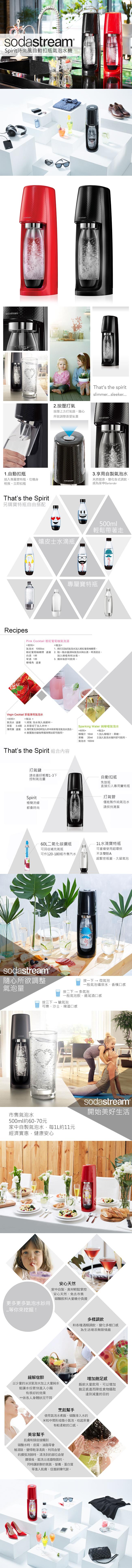 Sodastream Spirit 氣泡水機 自動扣瓶 汽水機 蘇打水製造機