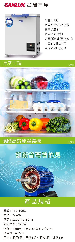 SANLUX 台灣三洋 TFS-100G 冷凍櫃 100L 德國Danfoss/ACC高效能壓縮機