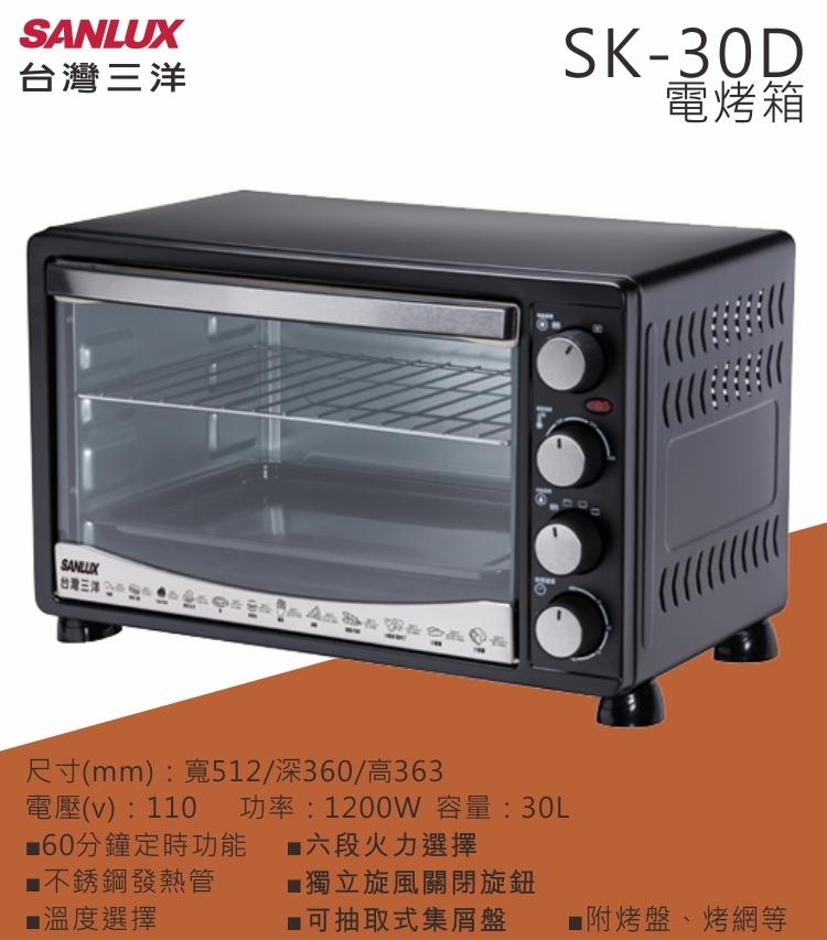 SANLUX 台灣三洋 SK-30D 烤箱 30L 六段火力 旋風式