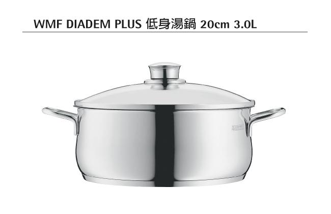 免集點【德國 WMF】DIADEM PLUS系列 20cm 低身湯鍋3L 宅配免運