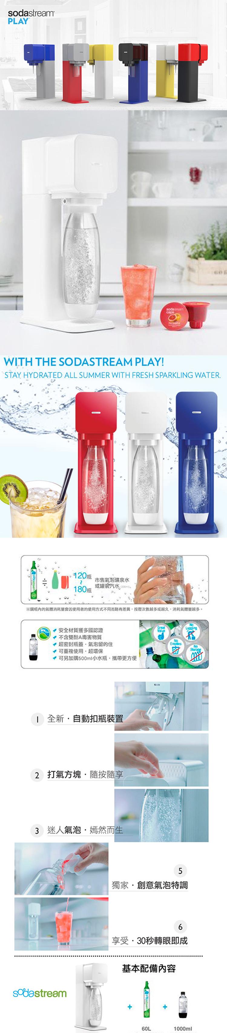 【熱銷萬台】Sodastream PLAY 氣泡水機(福利品) 設計白 自動扣瓶 贈糖漿x2