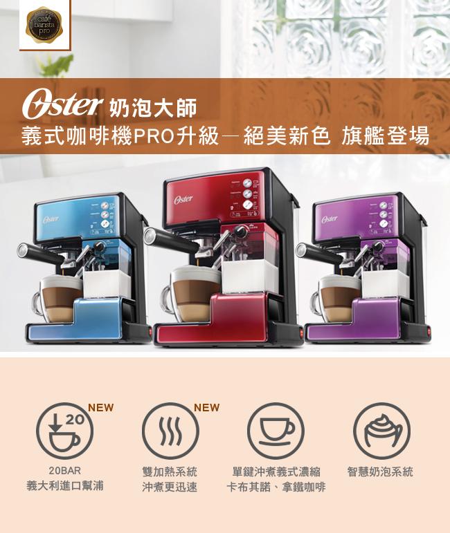 美國 OSTER BVSTEM6602 第二代奶泡大師 義式咖啡機(3色可選)