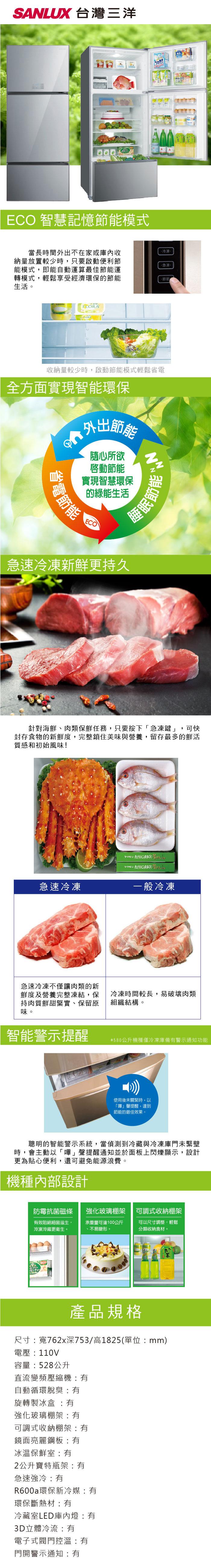 SANLUX 台灣三洋 SR-C528CVG 冰箱 528L 自動循環脫臭 冰溫保鮮室 急速冷凍