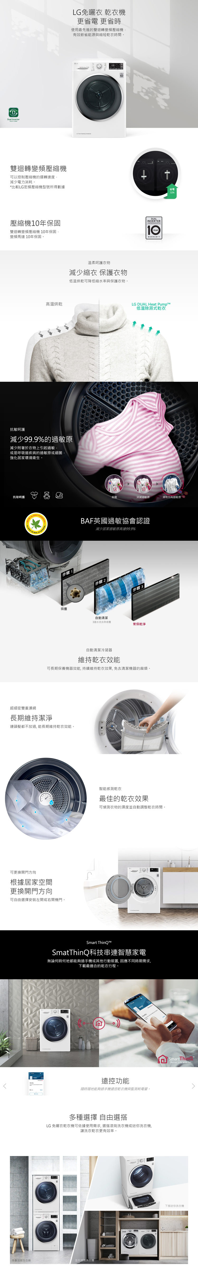LG 樂金 WR-90TW 乾衣機 9kg 抗敏呵護 自動清潔冷凝器