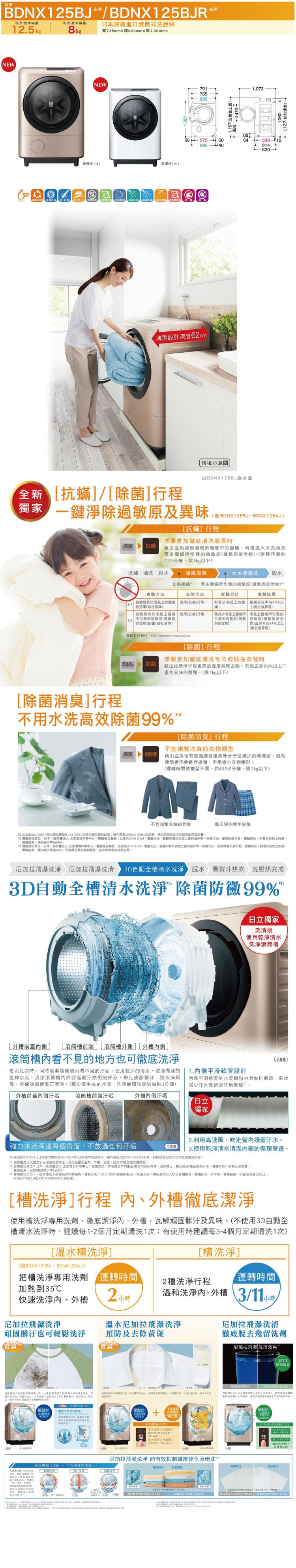 HITACHI 日立 BDNX125BJR 洗衣機 12.5kg 右開 香檳金/星燦白 尼加拉飛瀑