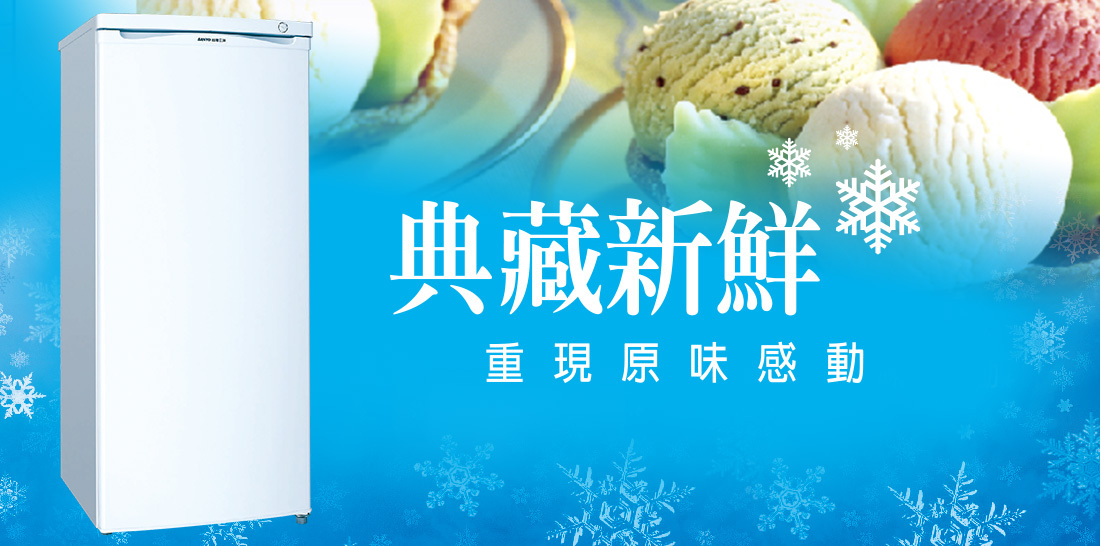 SANLUX 台灣三洋 SCF-602T 冷凍櫃 602L 環保冷媒 環保斷熱材