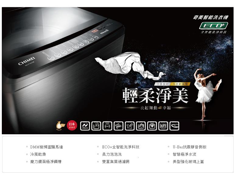 CHIMEI 奇美 WS-P16VS8 洗衣機 16kg 直立式 自動槽洗淨 內外不鏽鋼 觸控面板