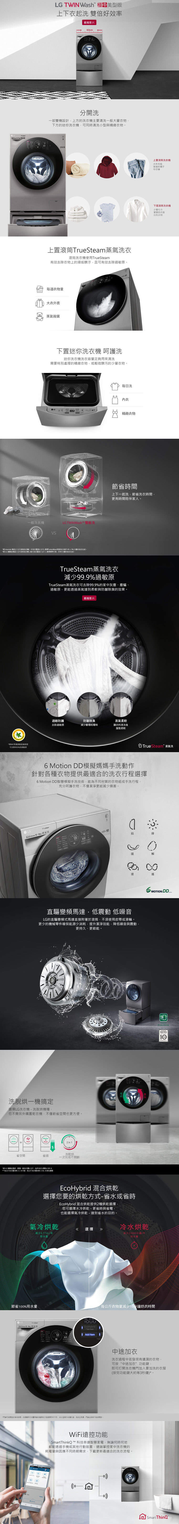 LG 樂金 WD-S12GV 洗衣機 12kg 6 MOTION DD智慧模擬手洗