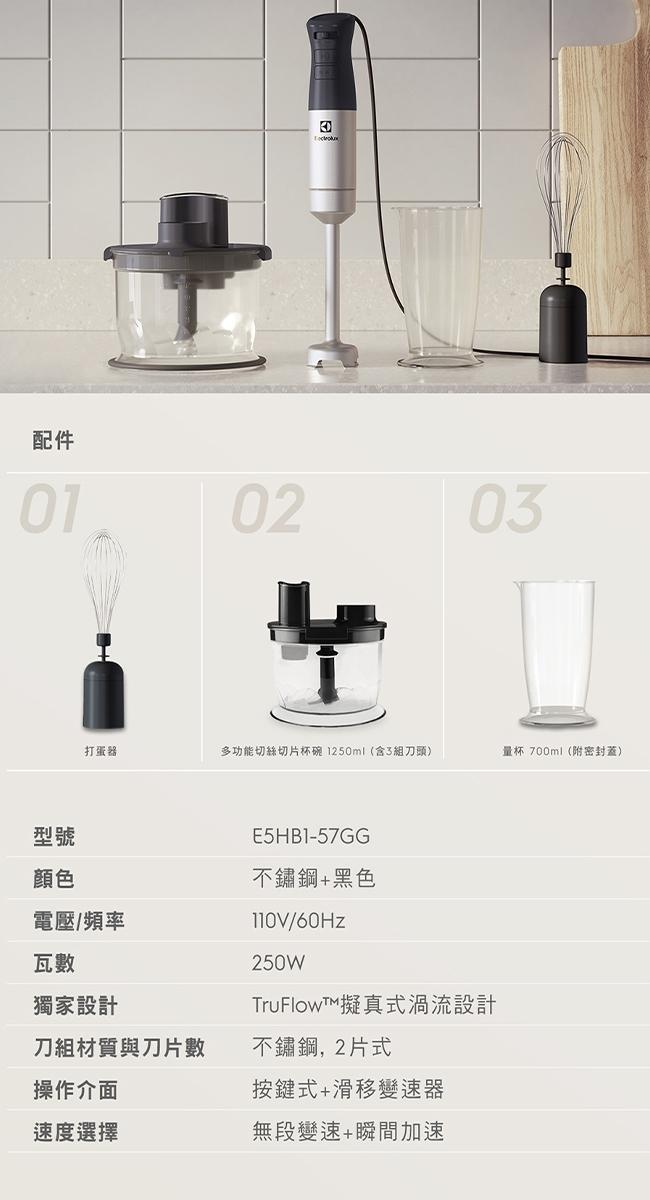 伊萊克斯 Create 5 手持式調理攪拌棒 E5HB1-57GG