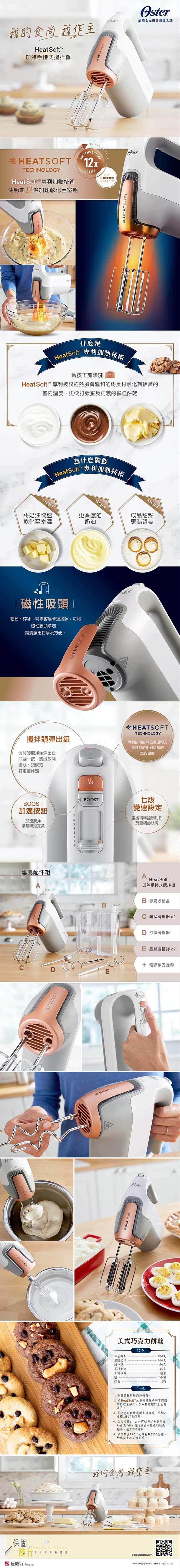 美國Oster-HeatSoft專利加熱手持式攪拌機 OHM7100
