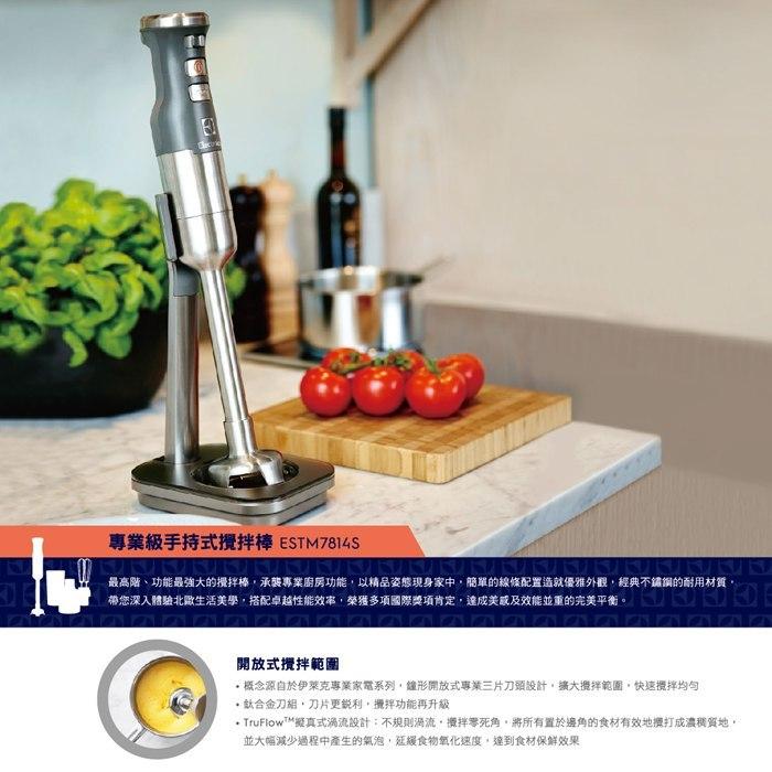 Electrolux 伊萊克斯 ESTM9814S 攪拌棒 手持式 專業級三片式鈦合金刀頭