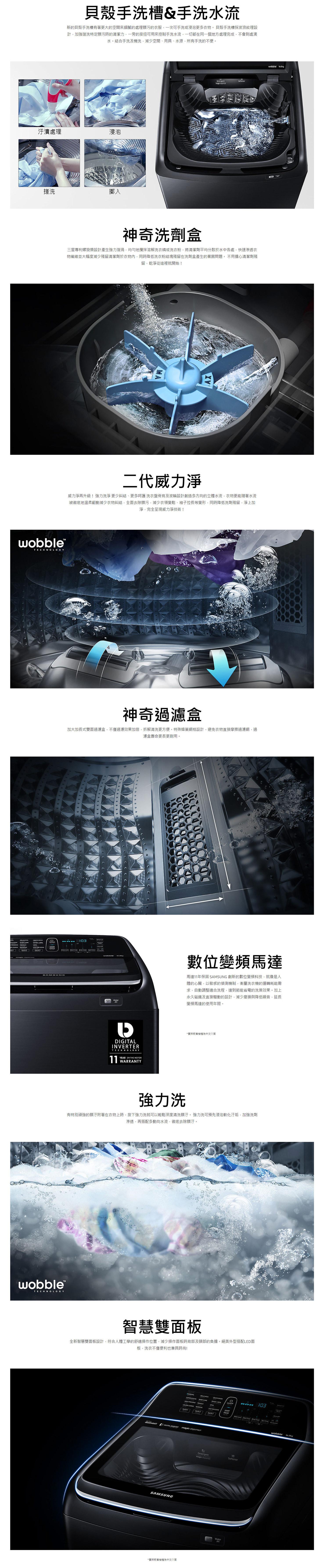 Samsung 三星 WA16N6780CV 洗衣機 16kg 奢華黑 雙效手洗 二代威力淨 完售