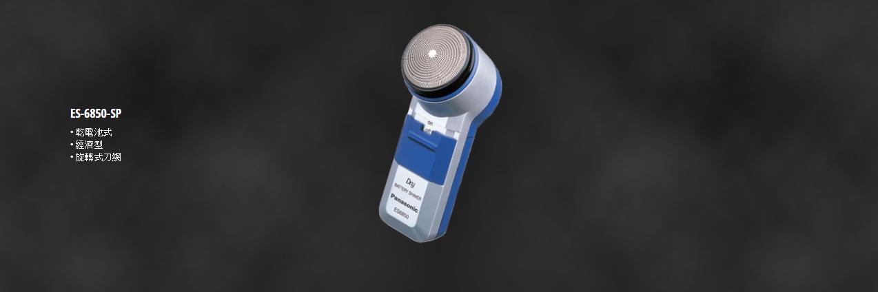 Panasonic 國際 ES-6850 電池式刮鬍刀